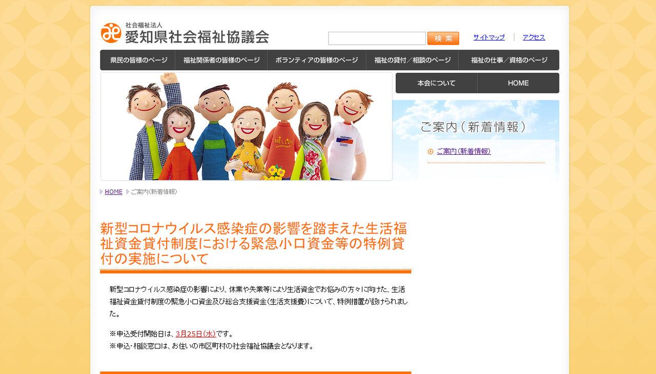 愛知県社会福祉協議会(新型コロナウイルス感染症の影響を踏まえた生活福祉資金貸付制度における緊急小口資金等の特例貸付の実施について)