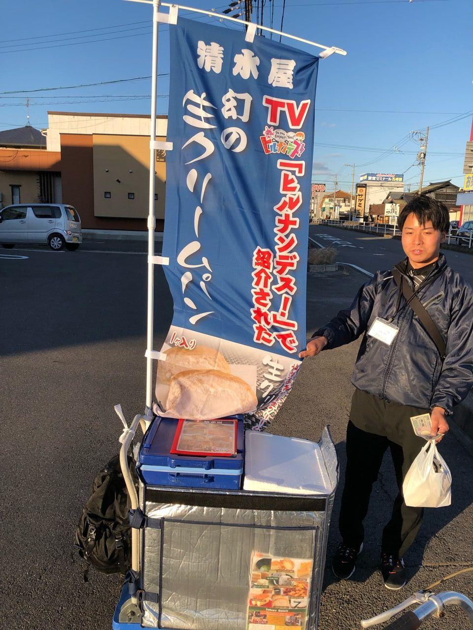 TV「ヒルナンデス!」でも紹介された「幻の生クリームパン」移動販売
