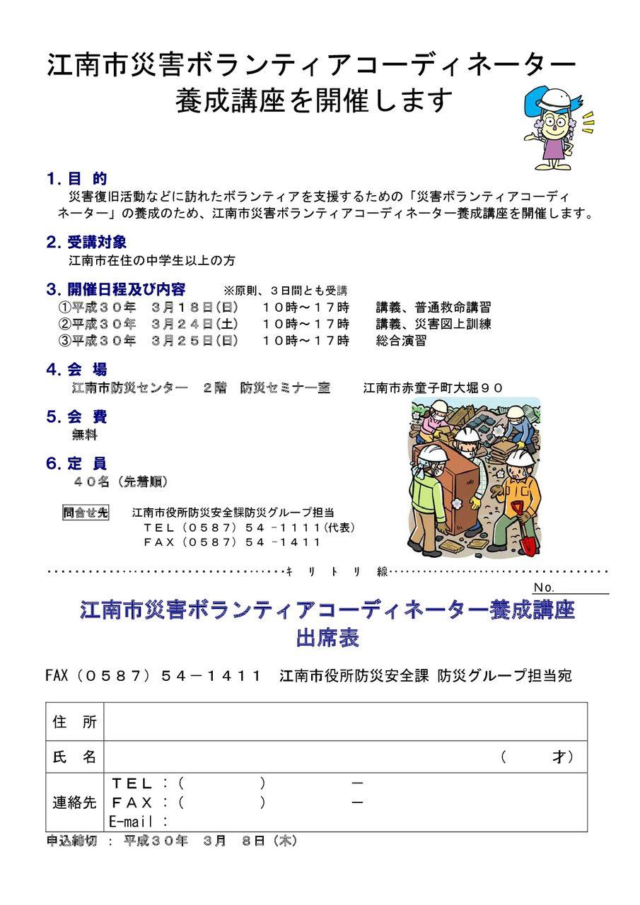 江南市災害ボランティアコーディネーター養成講座