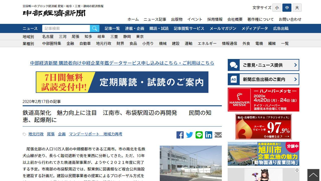 鉄道高架化217中部経済新聞