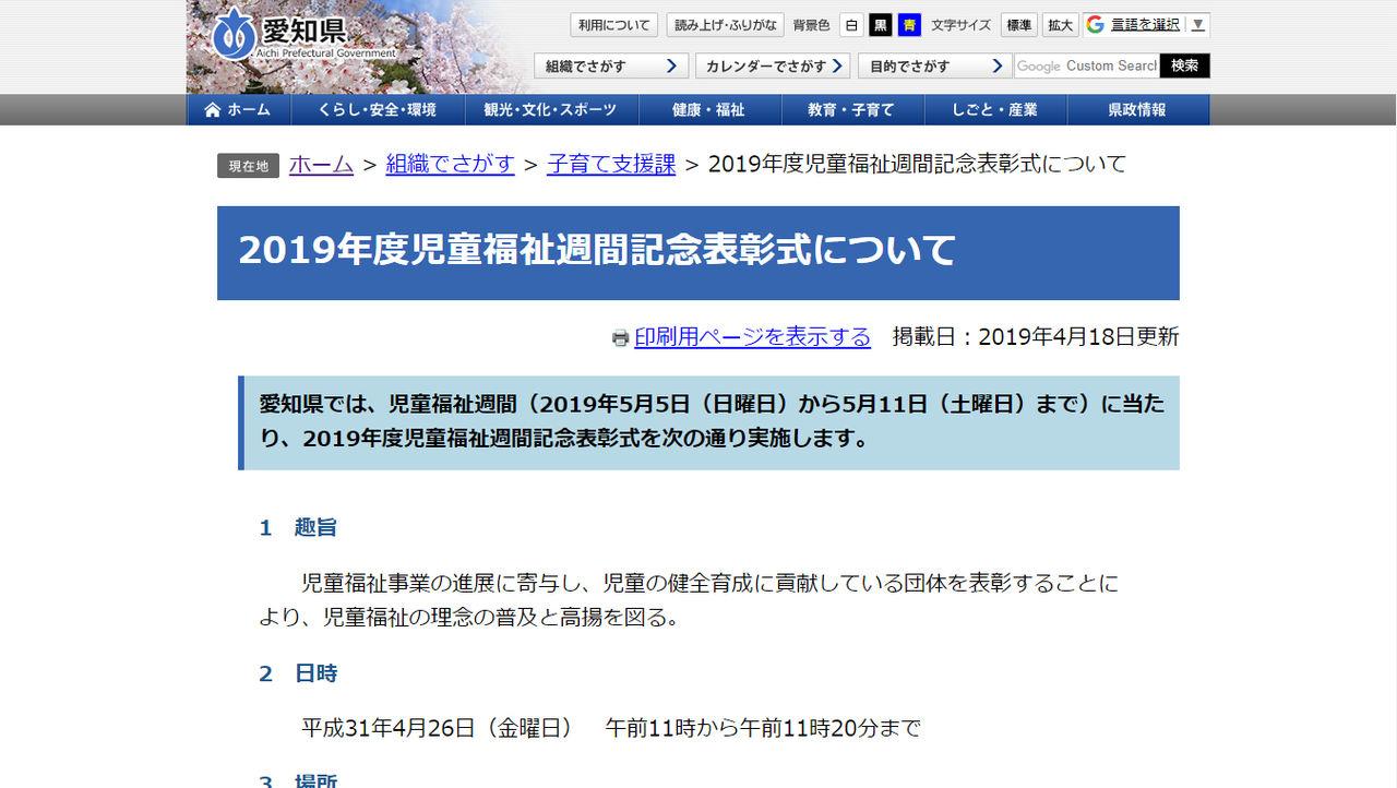 愛知県児童福祉功労団体の表彰