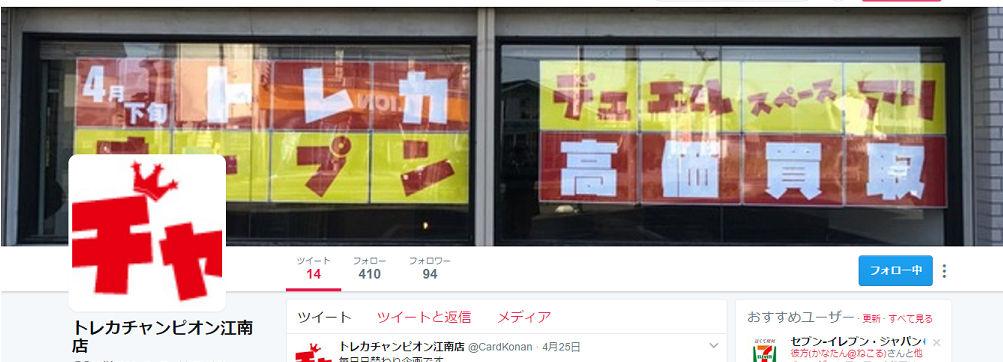 トレカチャンピオン江南店