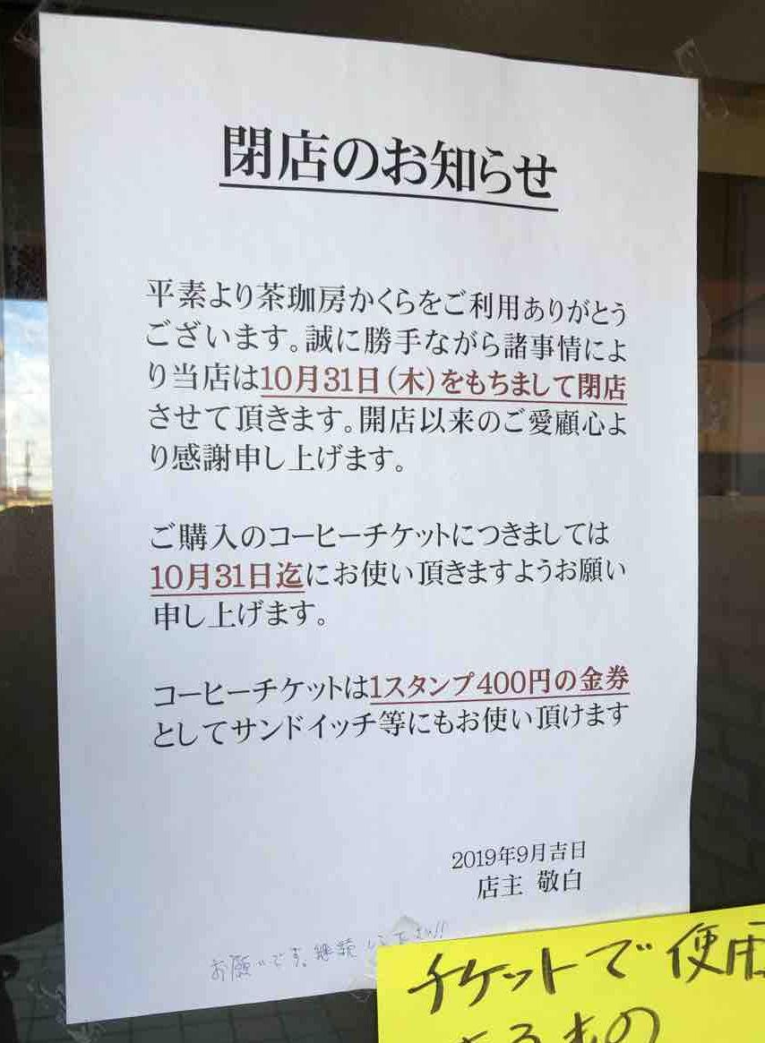 『茶珈房 かくら』閉店のお知らせ