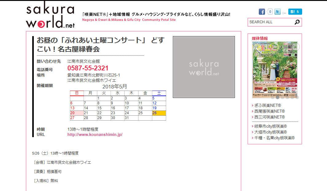 どすこい!名古屋緑春会「相撲甚句」