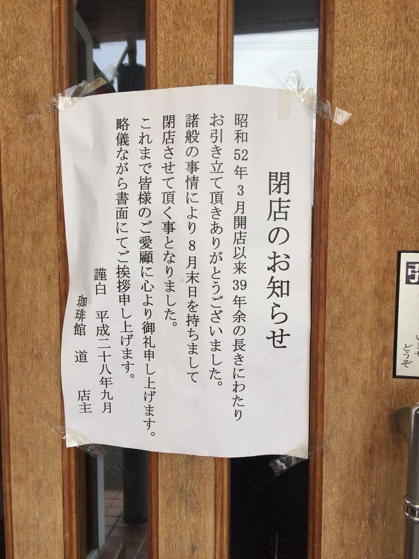 『珈琲館 道』が8月で閉店