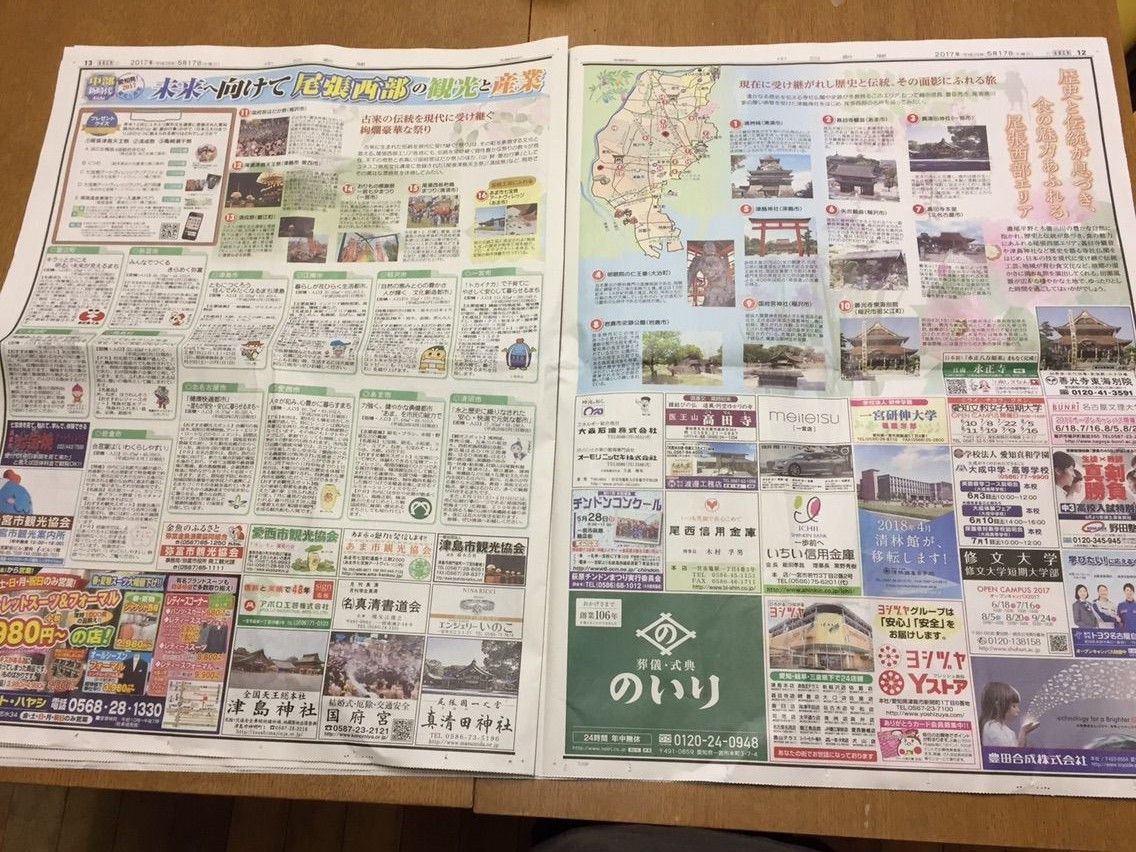 中日新聞・中部新時代愛知欄【江南しえなん】