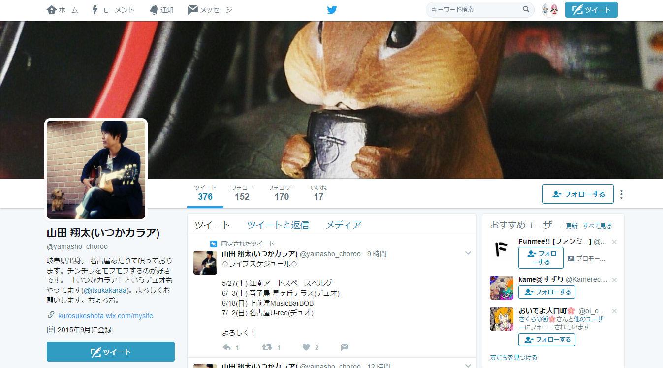 山田 翔太(いつかカラア)ツイッター