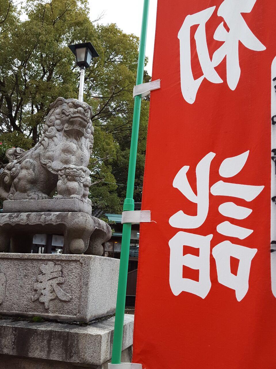 阿吽の呼吸で初参り客を迎える〝ア〟と〝ウン〟の狛犬二体=いずれも古知野平和神社境内にて 撮影・たかのぶ