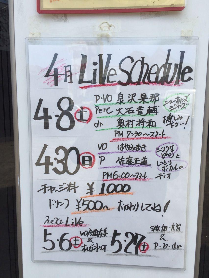 『愛知県江南市でジャズの生演奏が聞ける隠れ家的なBAR TOM (トム)』4/30 LIVE