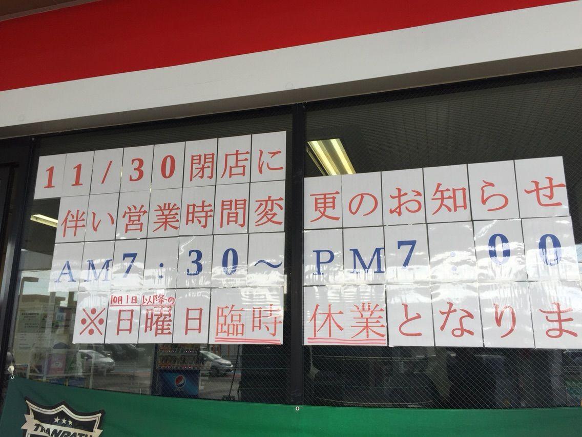 オートピア江南サービスステーション閉店