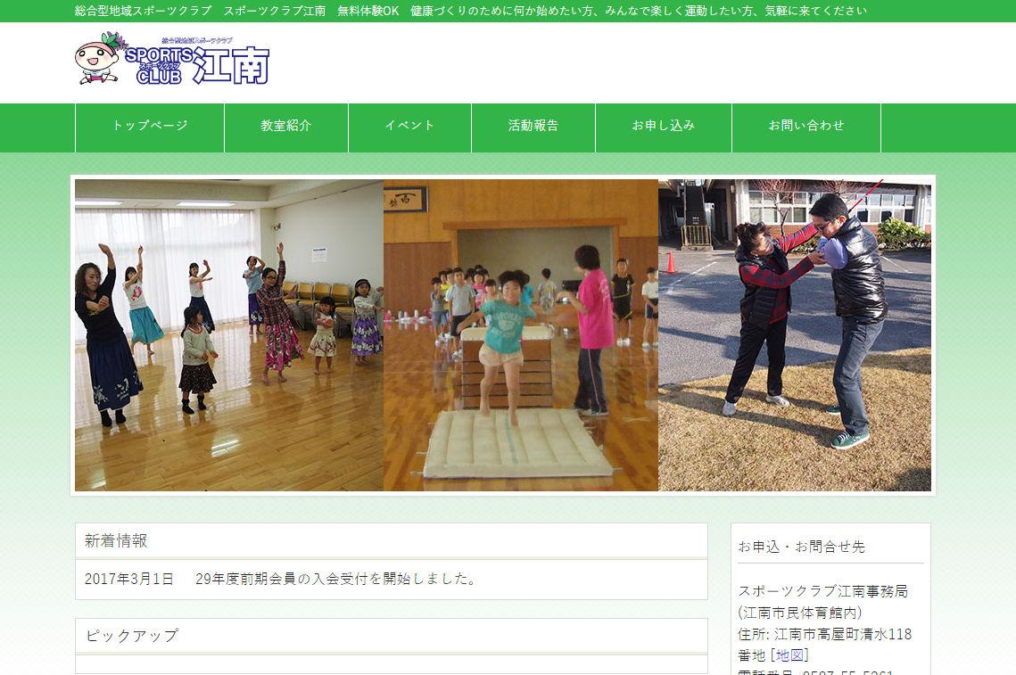 スポーツクラブ江南