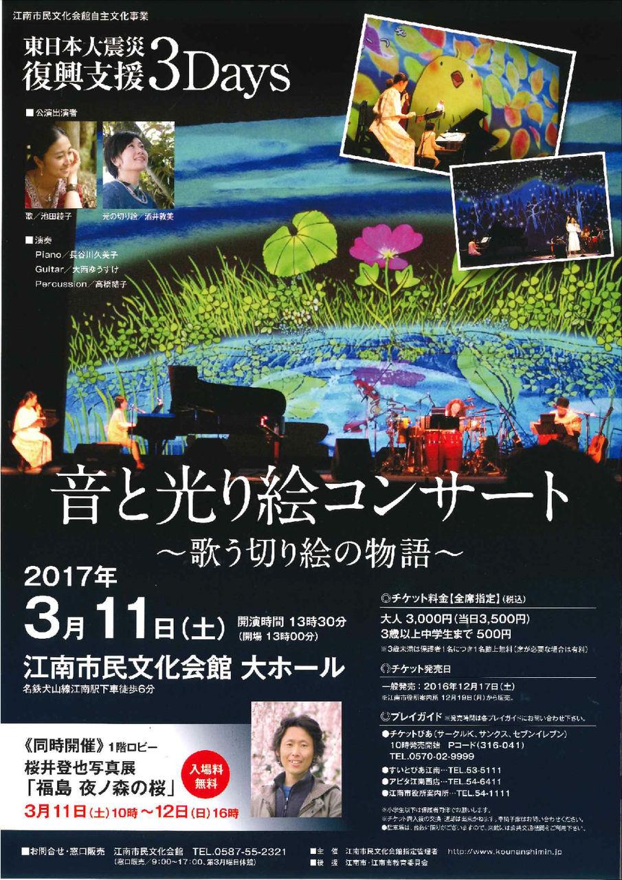 『音と光絵コンサート ~歌う切り絵の物語〜』