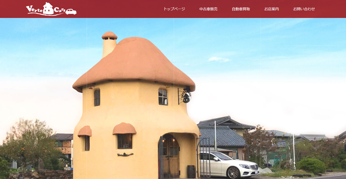 『Verte Cars(ヴェルテ カーズ)』ホームページ