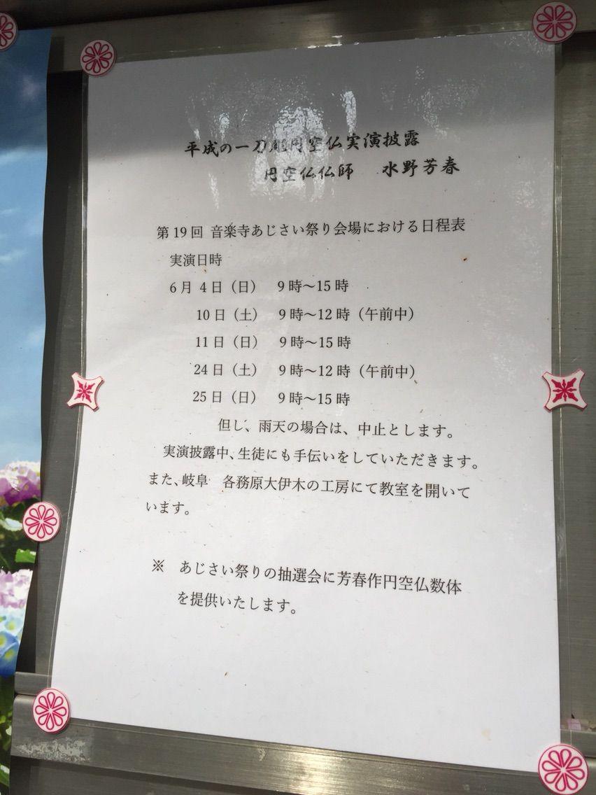 「あじさい祭り」円空仏実演披露