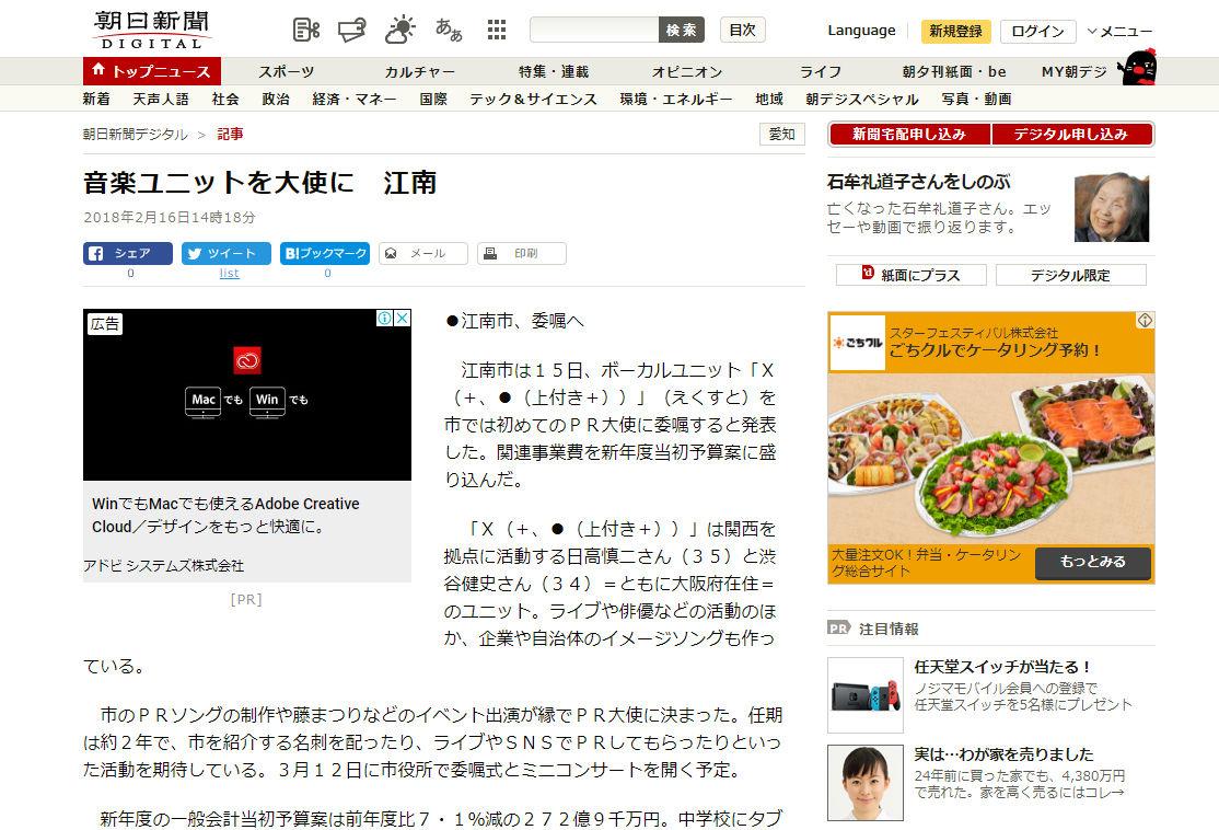 江南市PR大使「X+(エクスト)」朝日新聞記事