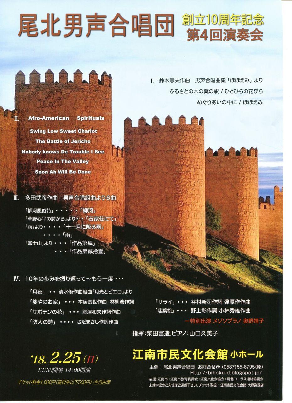 尾北男声合唱団創立10周年記念『第4回演奏会』