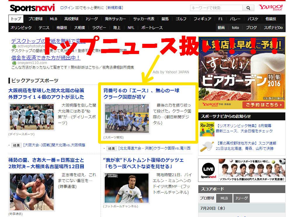 クラーク国際背番号6のエース・平澤津選手