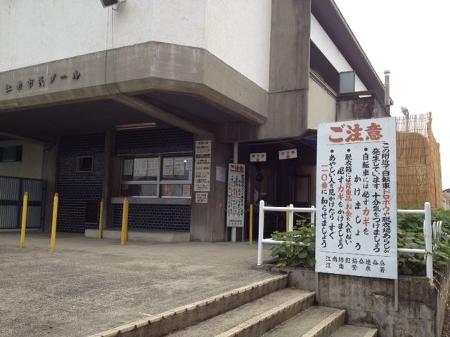 江南市民プール閉鎖