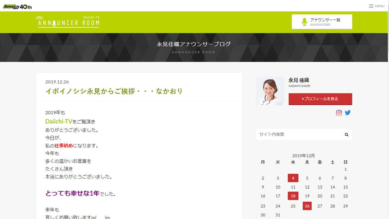 永見佳織アナウンサーブログ