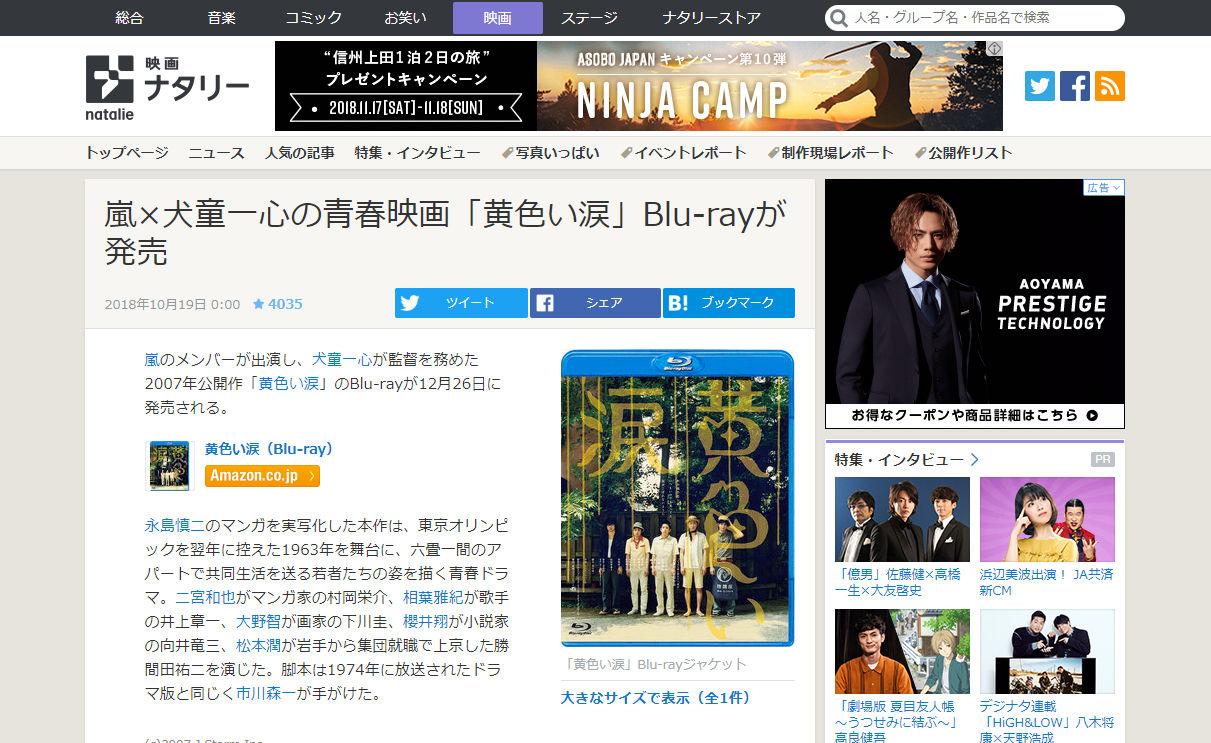 嵐・2007年公開『黄色い涙』Blu-ray12月26日発売