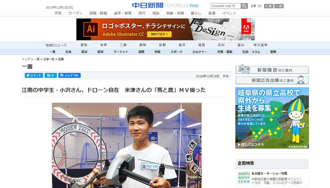 『江南の中学生・小沢さん、ドローン自在 米津さんの「馬と鹿」MV撮った』