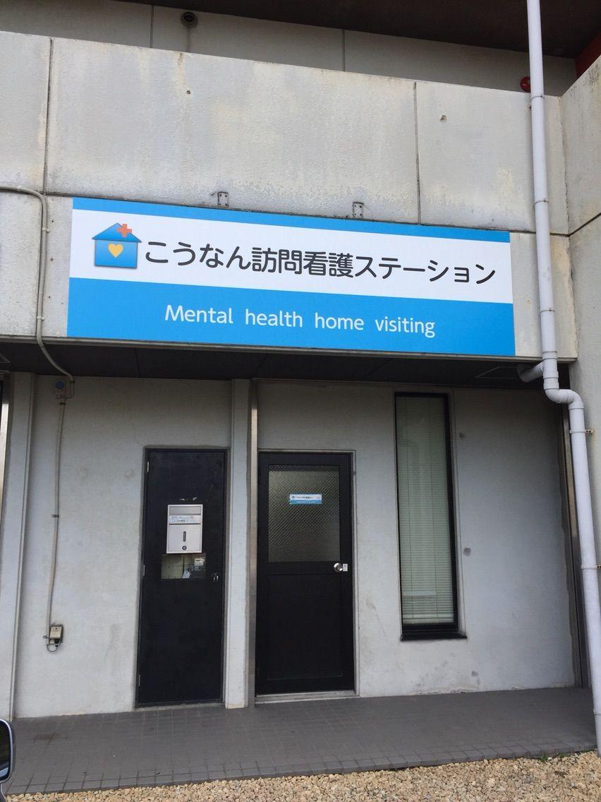 こうなん訪問看護ステーション