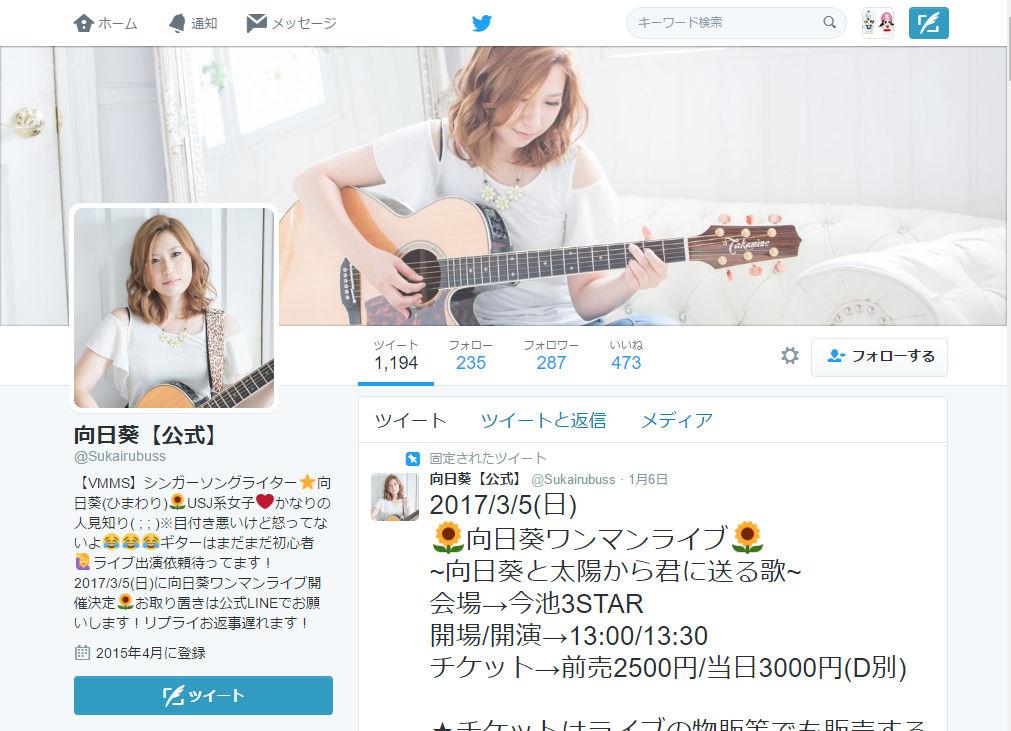 向日葵【公式】ツイッター