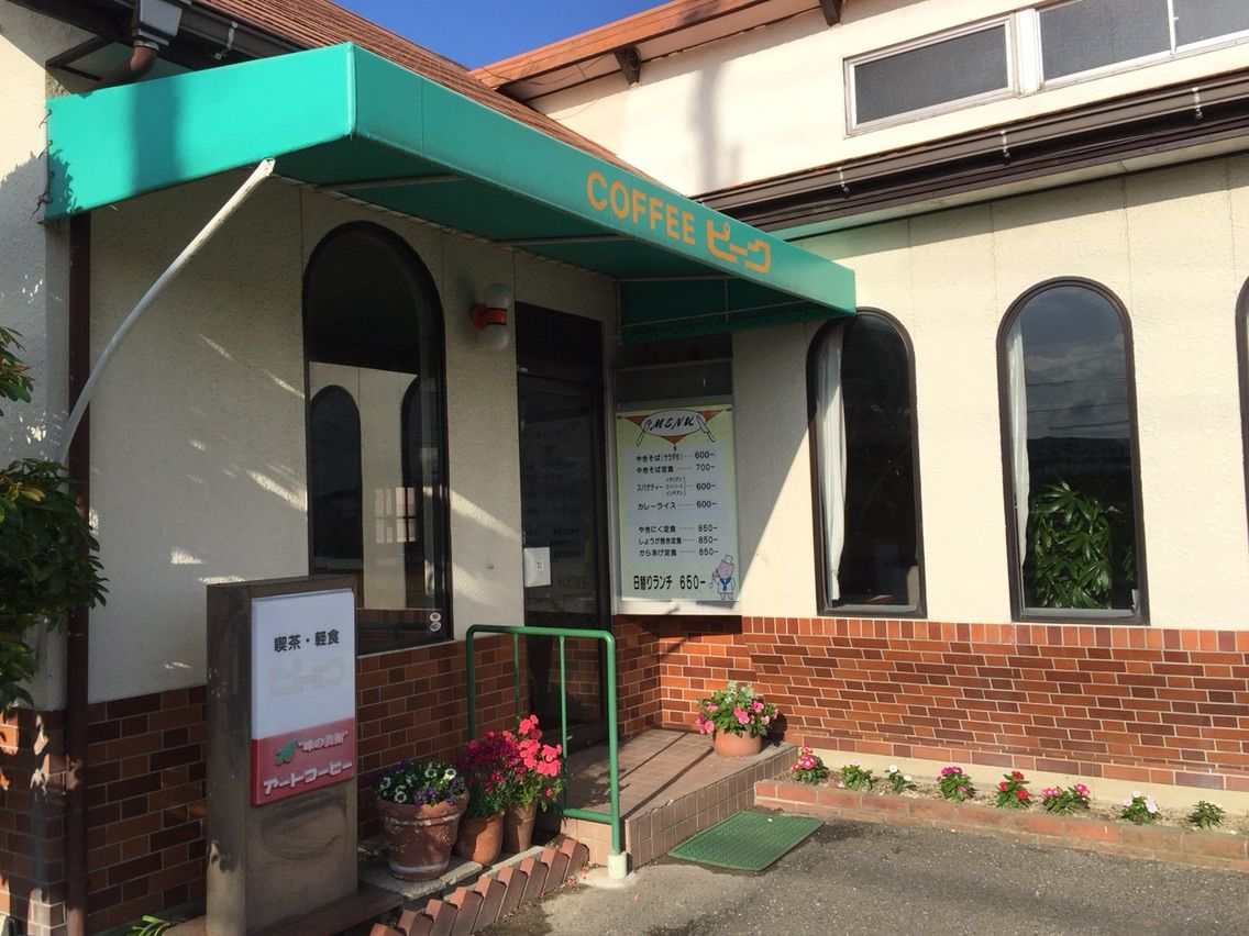 『喫茶・軽食 ピーク』店舗入口