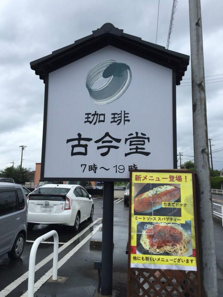 『珈琲 古今堂』店舗看板