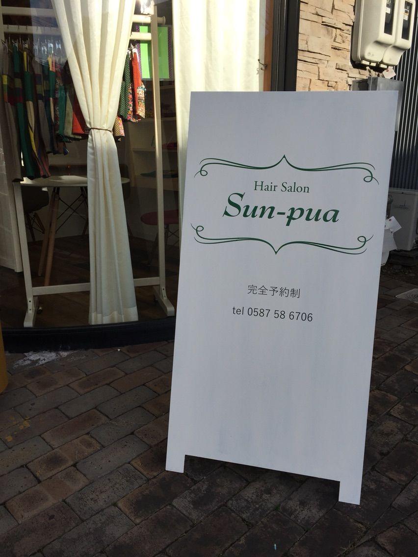 Hair Salon 『Sun-pua』12/15オープン