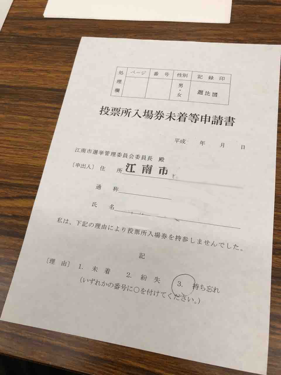 江南市役所 期日前投票