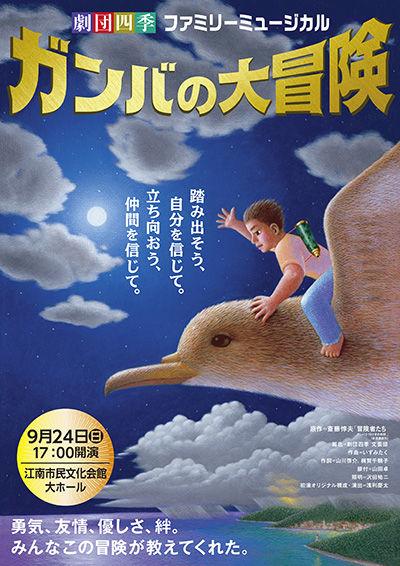 劇団四季ファミリーミュージカル『ガンバの大冒険江南ライオンズクラブ「第32回市民のつどい」』