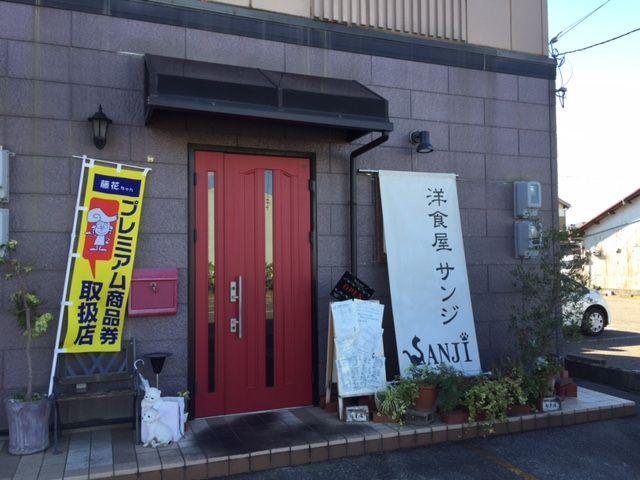 洋食屋サンジ SANJI