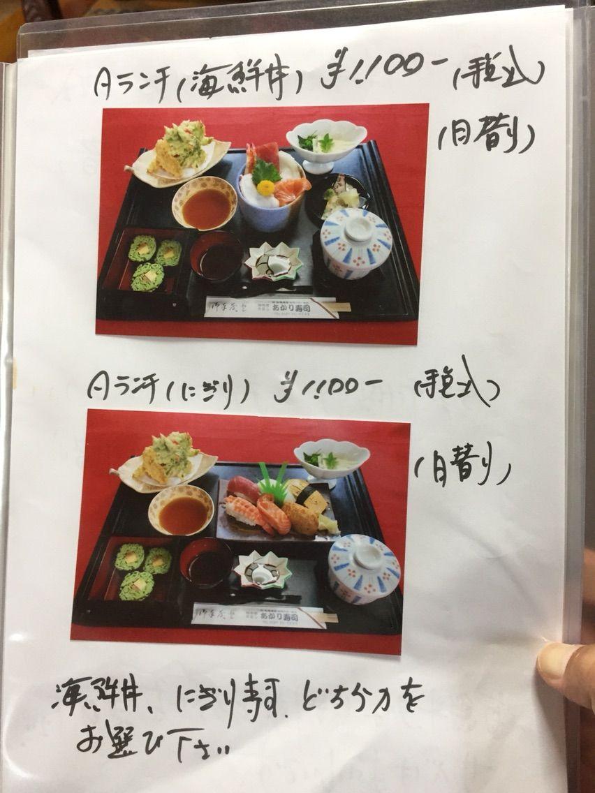 『あかり寿司』ランチメニュー
