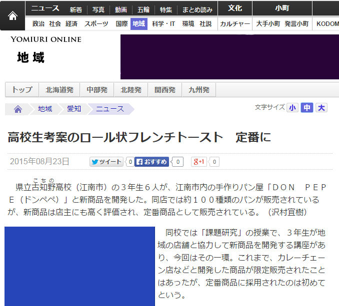 古知野高校生考案ロールケーキニュース