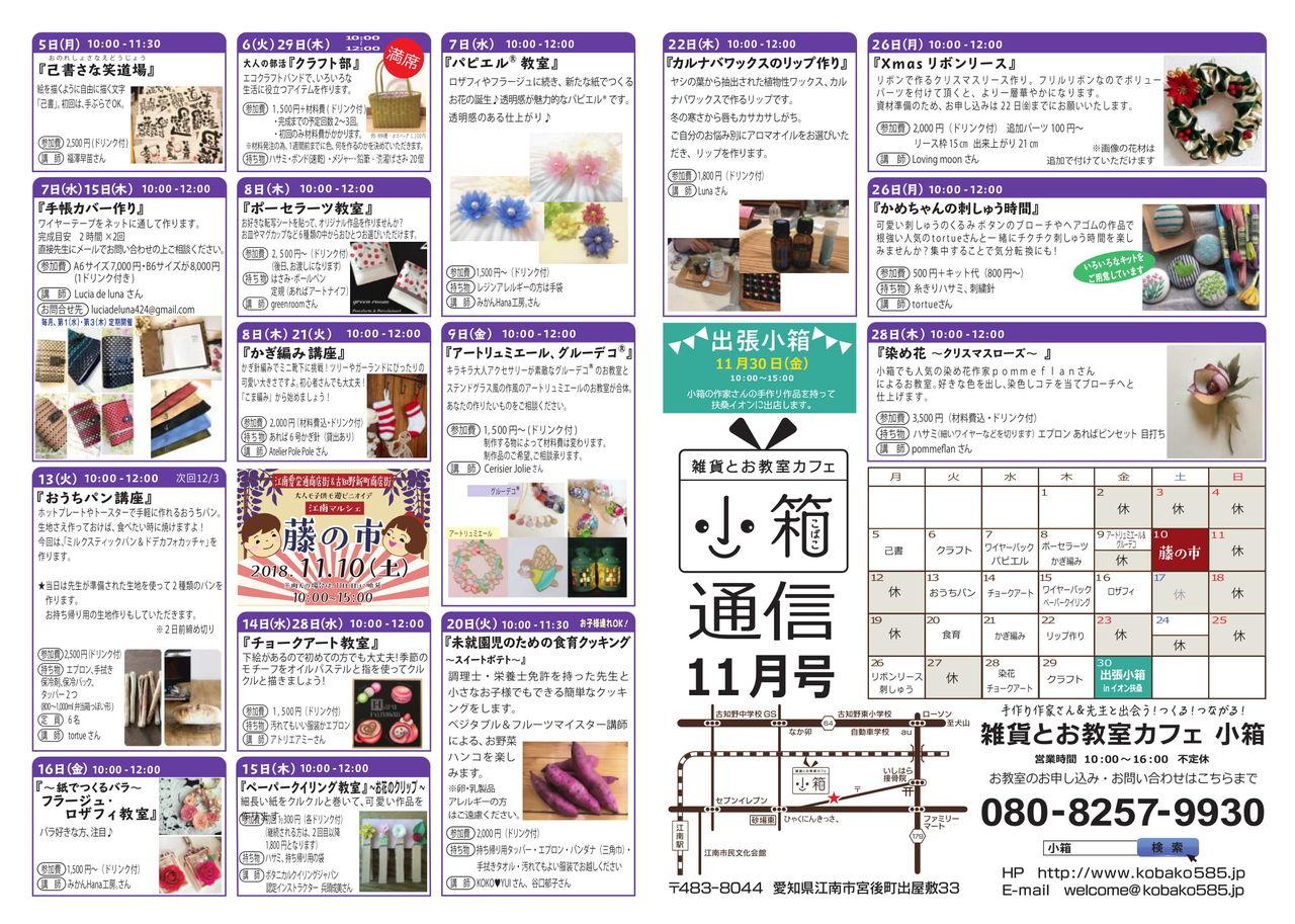 雑貨とお教室カフェ『小箱』11月の予定