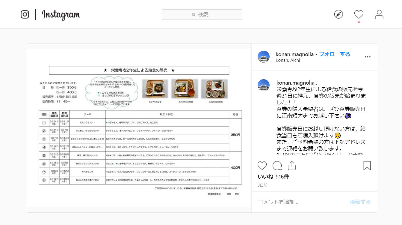 愛知江南短期大学給食提供