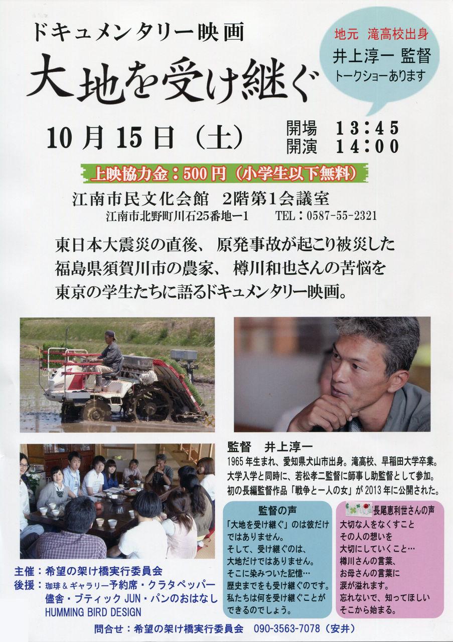 映画「大地を受け継ぐ」江南市上映会