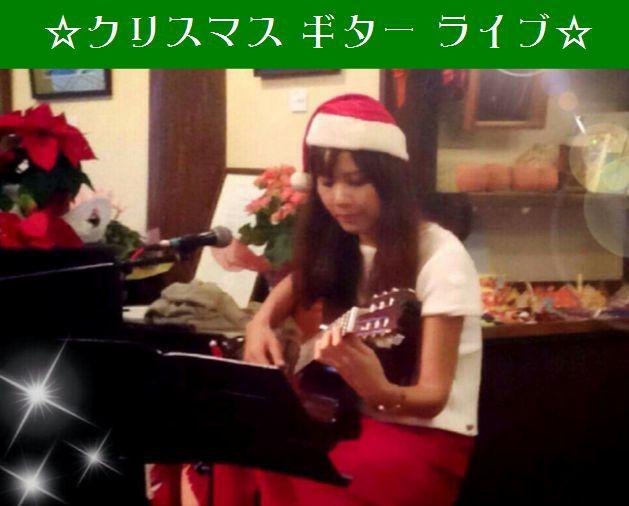 せきともこ クリスマスギターライブ