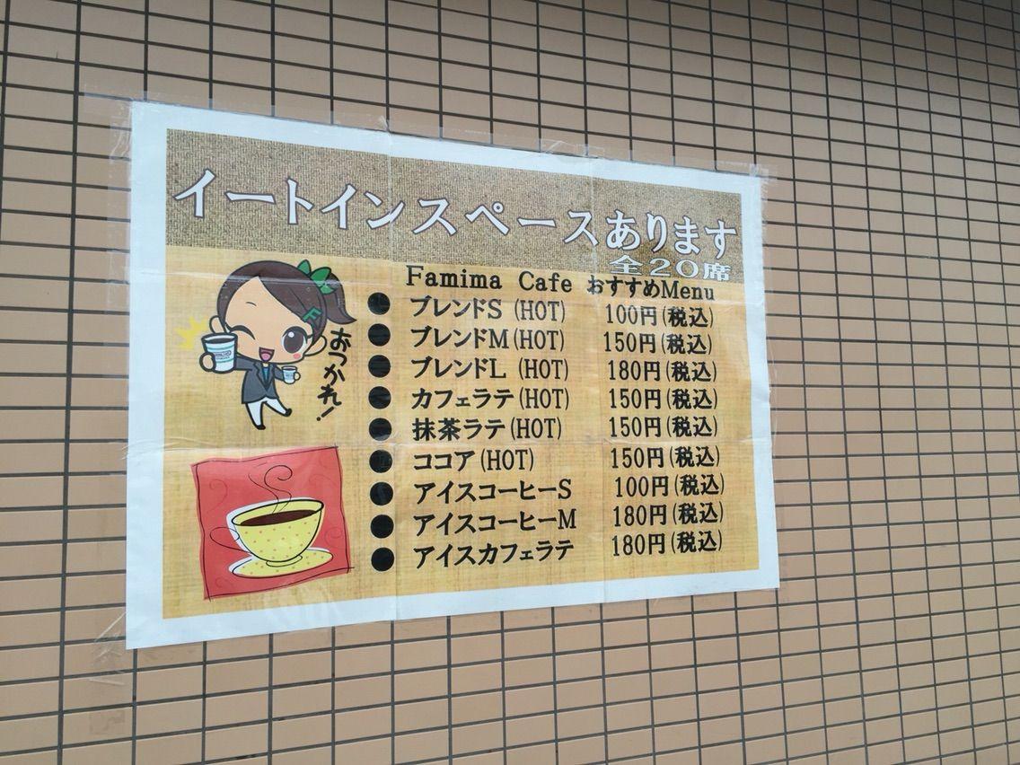 江南郵便局前のファミリーマート