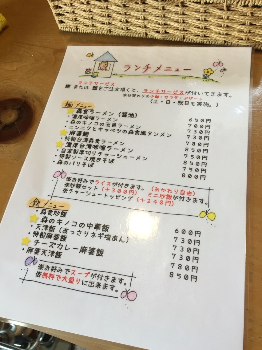 創菜中華キッチン「森の食卓」