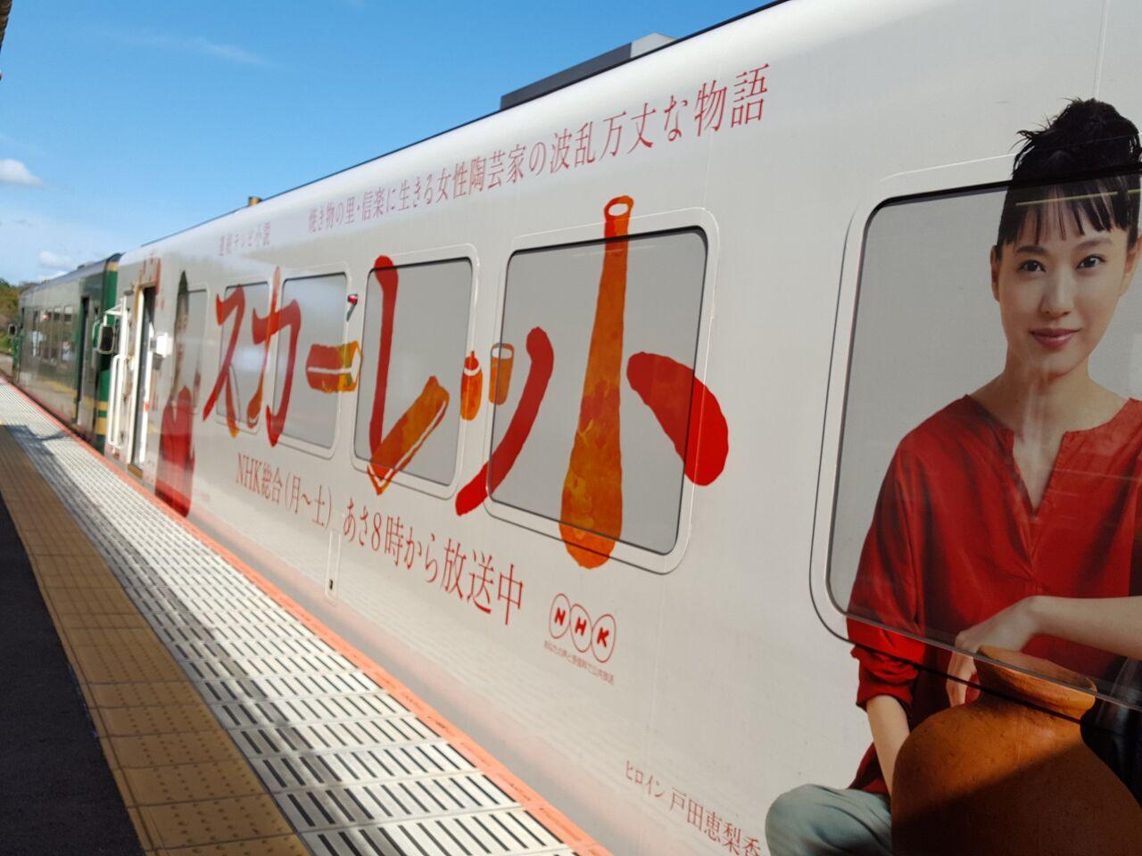 信楽高原鉄道車両にもNHK朝ドラの〈スカーレット〉が… 信楽駅で。撮影・たかのぶ