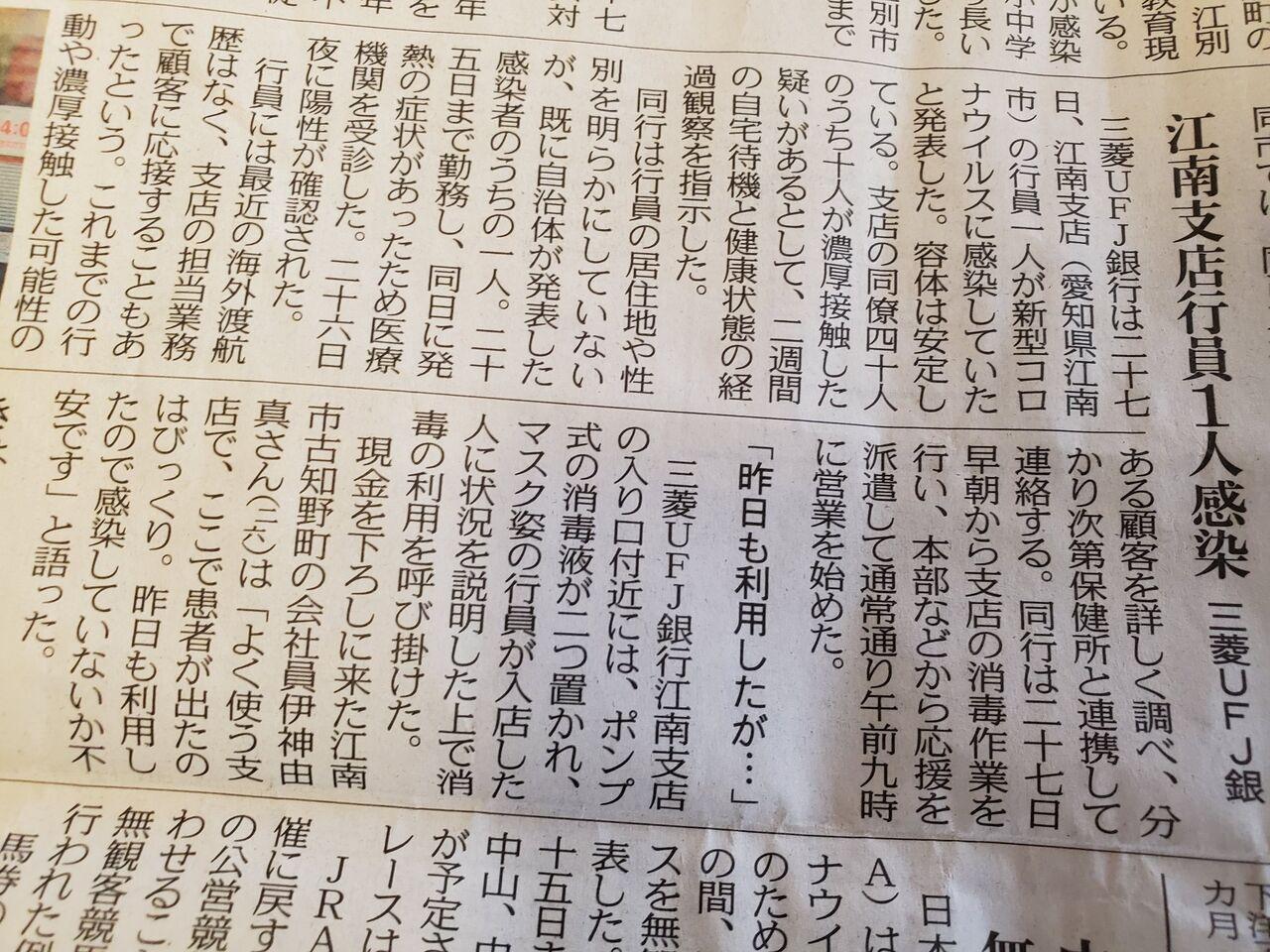 UFJ行員の感染を報じた中日新聞夕刊
