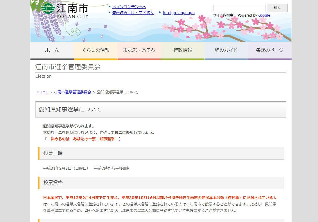 江南市選挙管理委員会「愛知県知事選挙について」