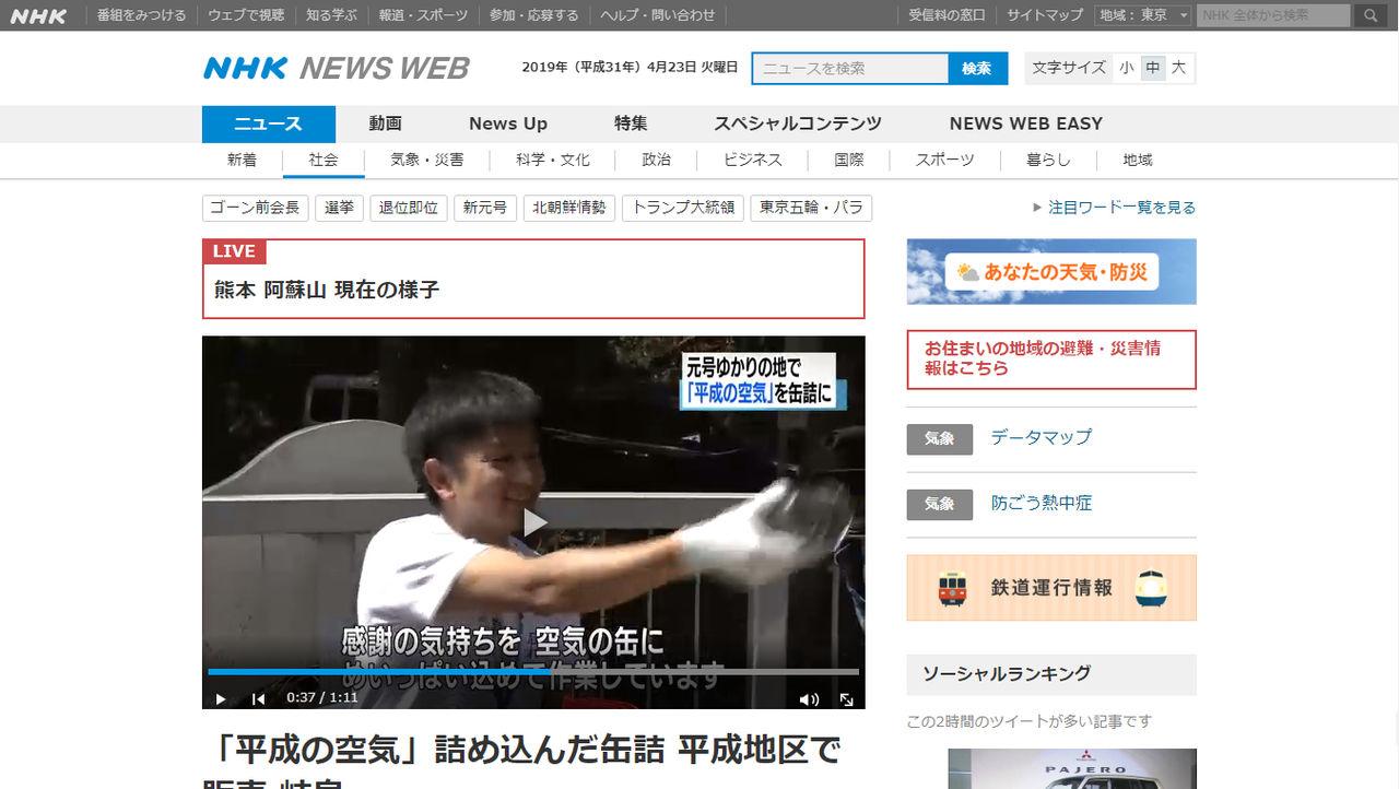 「平成の空気」詰め込んだ缶詰 平成地区で販売 岐阜・NHKニュース