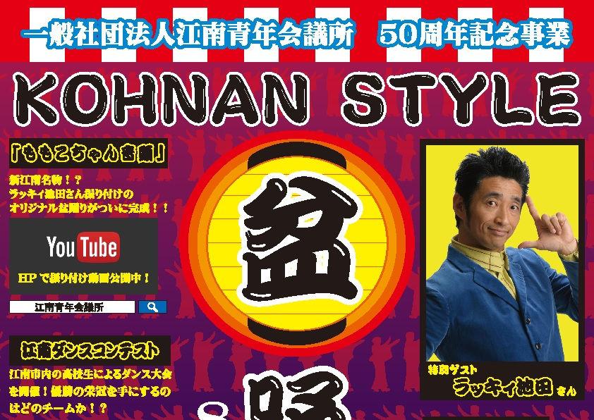 ラッキィ池田さん新盆踊りイベント1