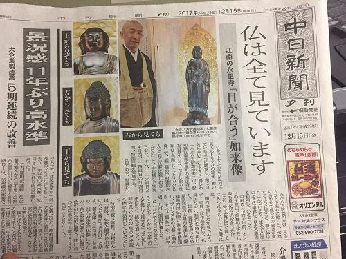 中日新聞夕刊一面(2017.11.15)