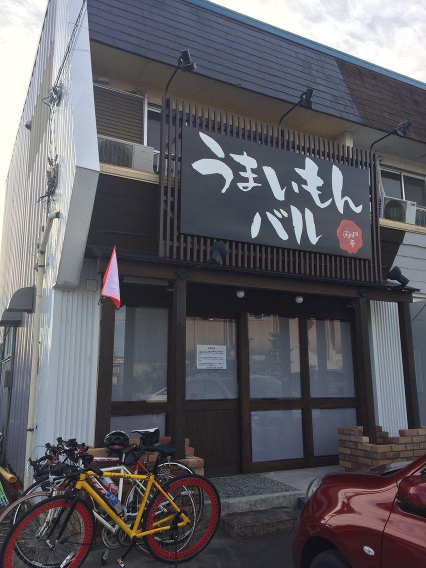 『うまいもんバル Rinpu亭』