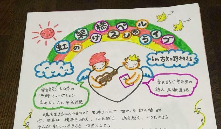「愛を歌う」の漁師ミュージシャン・中谷昌史さんと「愛を紡ぐ」いのちの詩人・黒瀬直紀のコラボ♪ 『虹の架け橋スペシャルライブ』