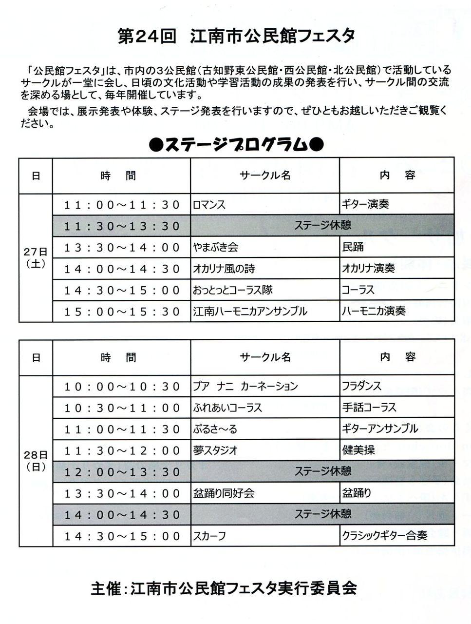 『第24回江南市公民館フェスタ』10/27(土)・28(日)